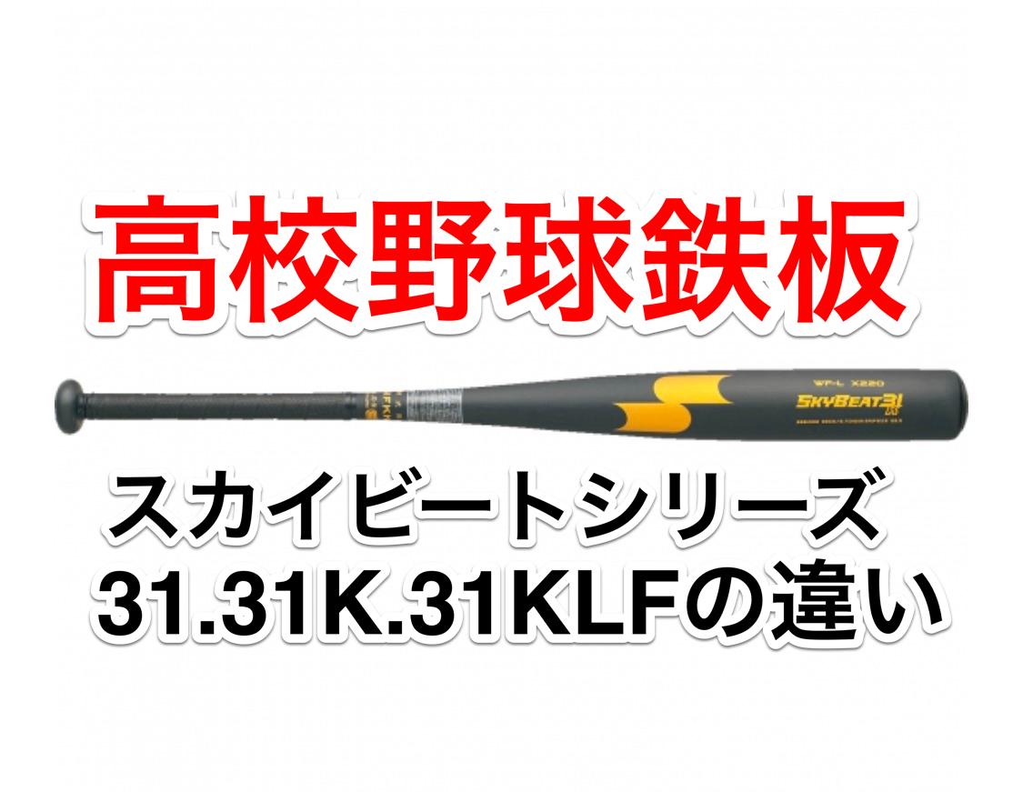 高校球児ご用達!硬式用スカイビート31・31K・31K LFの違いとは?